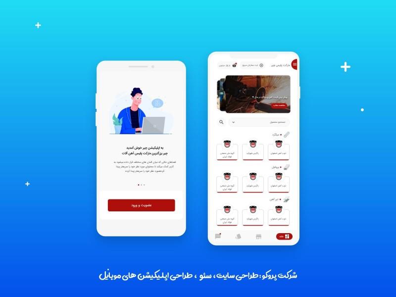 chair-app